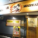 うどん居酒屋 麦笑 - 2017年2月20日訪問