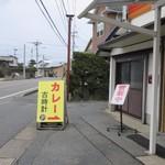 古時計 - お店はコンビニの横にあるこの黄色い看板が目印です。