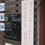 和 dining 清乃 - 注意書き