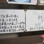 和 dining 清乃 - 並びのルール