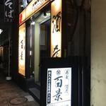 蕎麦酒肴 百景 - 外観