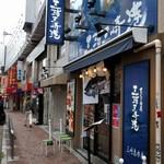 グルメ廻転寿司 まぐろ問屋 三浦三崎港 - 外観、上野駅からは近い。