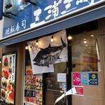 グルメ廻転寿司 まぐろ問屋 三浦三崎港 - 回転寿司激戦区なので、高級店な方か?