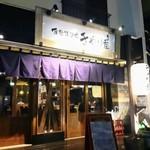 モリモリ商店2号店 原始焼酒場 きやり屋 - 中村麺三郎商店のお隣りのお店です。