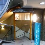 彩め - DDCビルの地下へ
