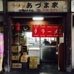 あづま家 - 淀橋青果市場内にあります!