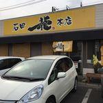 石田一龍 -