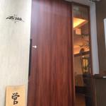 寿司 高瀬 - 代々木駅からすぐの場所にあります。