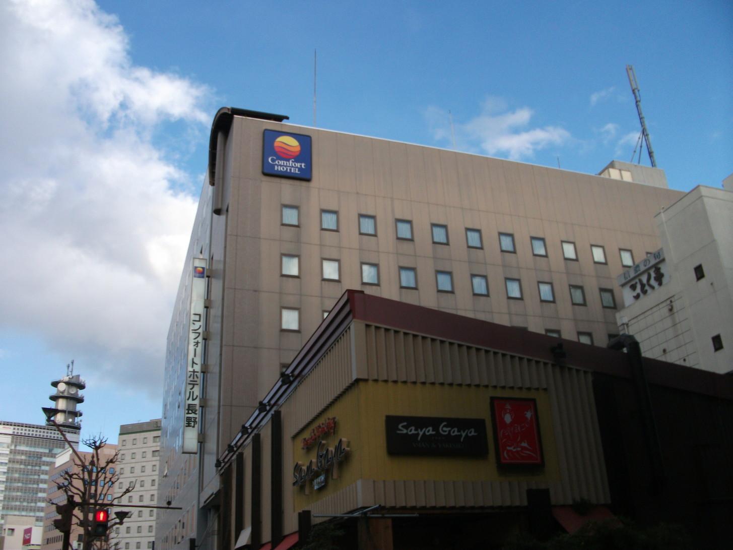 コンフォートホテル 長野 name=