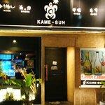 KAME‐SUN - 前島のユニオンの手前にありました