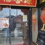 台湾料理 福香源 - お店の玄関