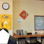 台湾料理 福香源 - 店内 テーブル席、カウンターも有り