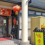 台湾料理 福香源 - お店の玄関付近