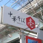 中華そば壱 - 看板
