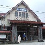 6337472 - 駅舎兼店舗の外観です。