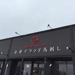 大久保商店 - お店