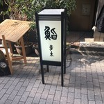 銀座 鮨青木 -