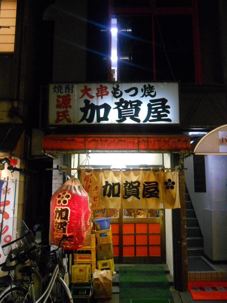 加賀屋 大塚店