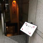 鮨与志乃 -