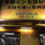 パティアーラ -