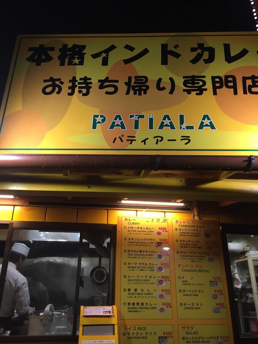 パティアーラ