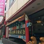 江山楼 - お店外観