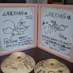 山本屋 - Perfume「あ~ちゃん」のサイン