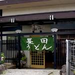 長田うどん - 長田うどんさん