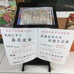 魚市 - 店前メニュ〜(^。、^)/