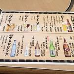 魚市 - ドリンクメニュ〜(°▽、°)ノ