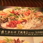 63389246 - 刺身盛り合わせ「波音」(3680円)