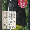 セーブオン - 料理写真:おにぎり2個入り 新潟米 230円