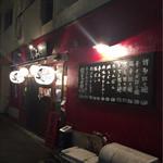 担々麺 梟 - お店の入口