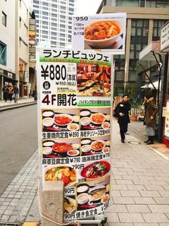 開花 香港海鮮バル -