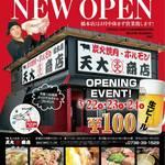 天大商店 - 天大商店・橋本店、3月22日(水)オープン!