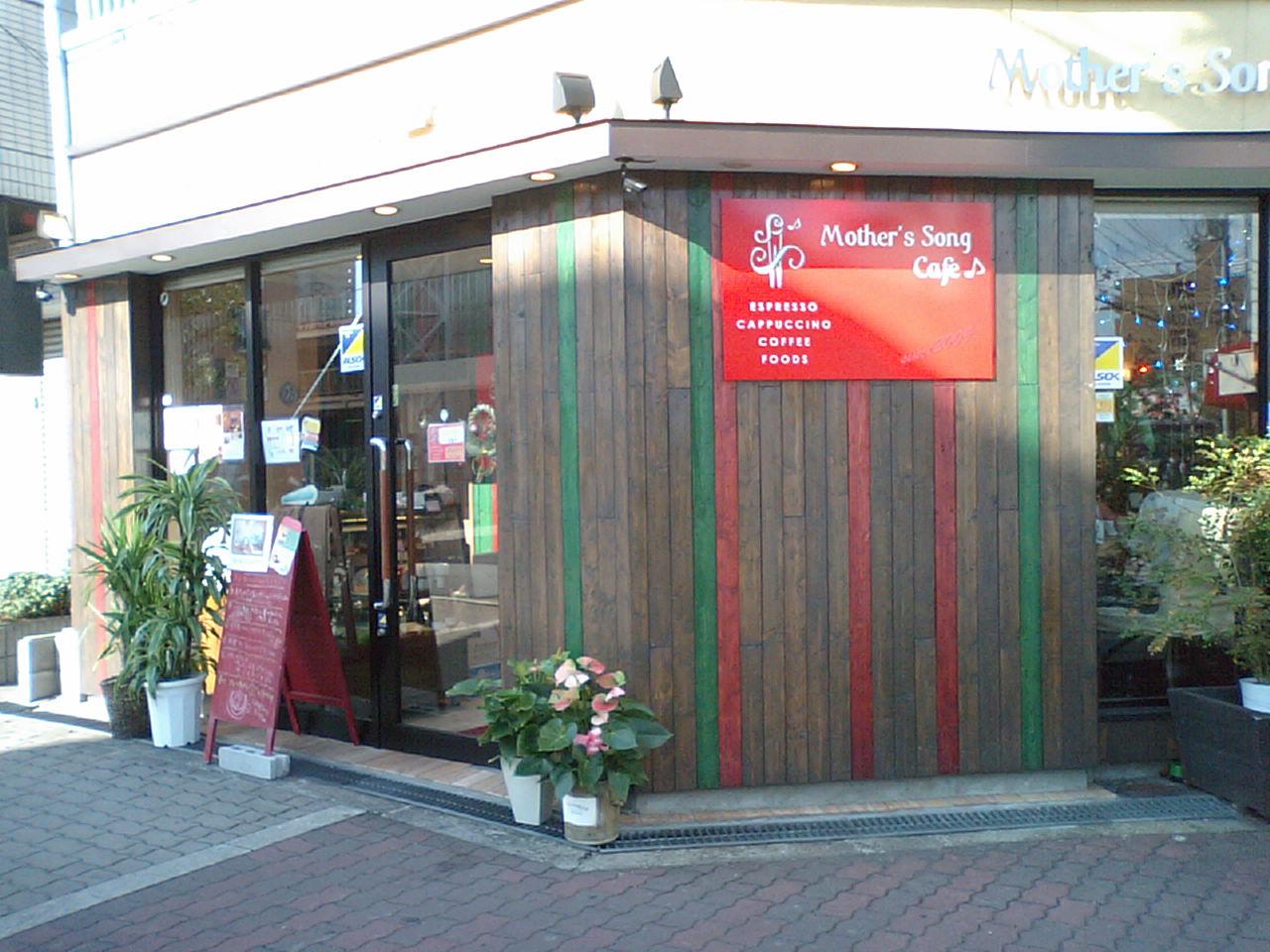 マザーズソングカフェ