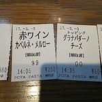 ポタ パスタ 渋谷道玄坂店 -