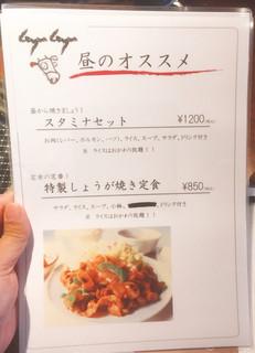 焼肉ぎゅうぎゅう - ランチメニュー①【平成29年3月3日撮影】