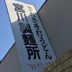 63414000 - 宮川製麺所(香川県善通寺市中村町)外観