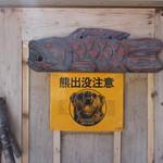 仙人小屋 - お決まりの看板☆