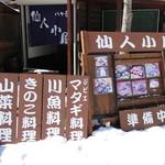 仙人小屋 - 御品書看板☆