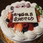 ナチュラルプレイス - ケーキ/正面