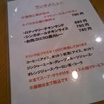 Kayaba walker's port Rotis&Series - ランチメニュー(2月)