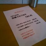 Kayaba walker's port Rotis&Series - ランチメニュー(1月)
