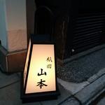 祇園 山本 -