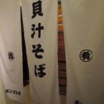 63426324 - 明るい木目と白い暖簾で、オシャレな和モダン店構え。