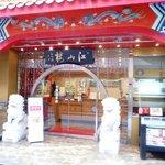 江山楼 - お店 入口