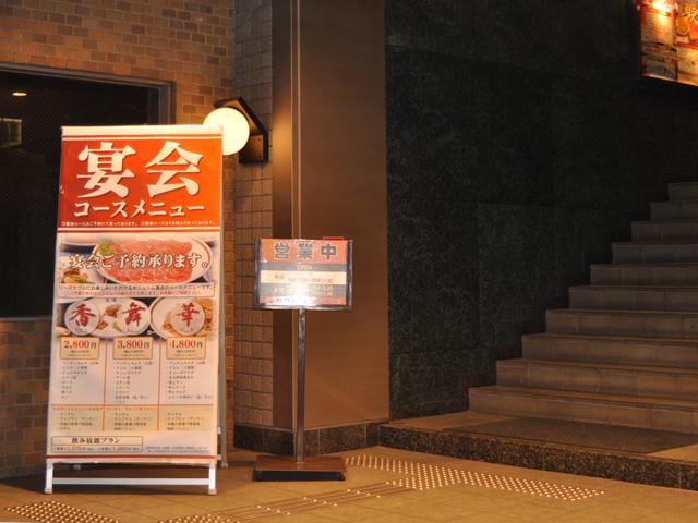 天壇  竹田店