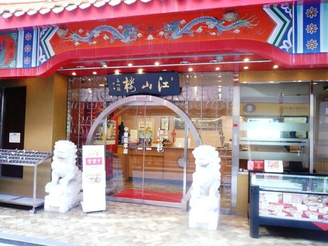 江山楼 中華街本店 - お店 入口
