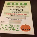 松本ツーリストホテル - 朝食カード